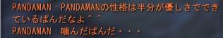 PANDAMAN(*´д`*)ハァハァ