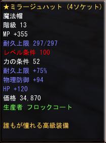 4ソケたん(*´д`*)ハァハァ
