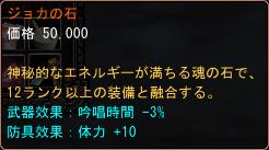 ジョカの石(´・ω・`)