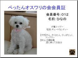 012ひなのちゃん