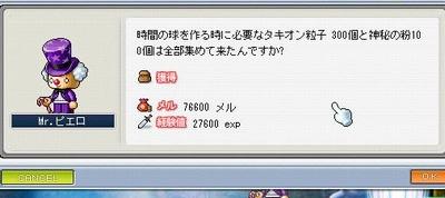 Maple0487.jpg