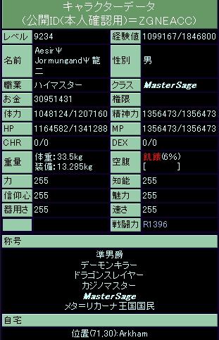 2012y03m25d_210517609.jpg