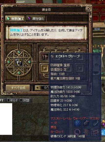 SRO[2008-05-19 23-43-49]_66