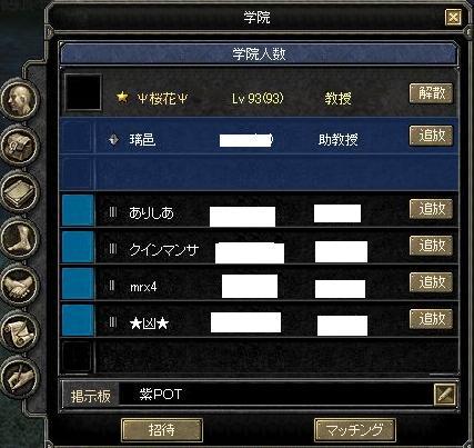 SRO[2008-06-01 20-25-41]_90