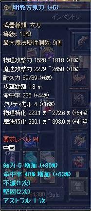 SRO[2008-06-08 03-12-32]_16