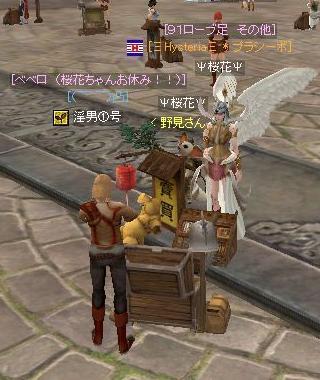 SRO[2008-06-08 12-32-15]_68