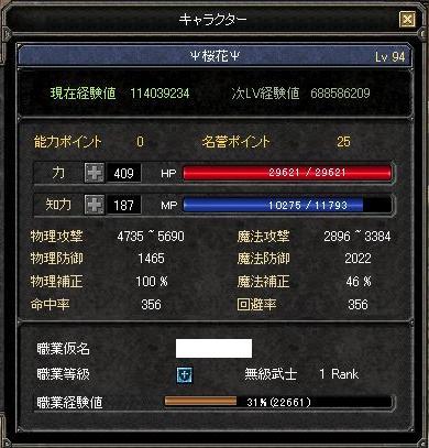 SRO[2008-06-18 22-26-17]_84