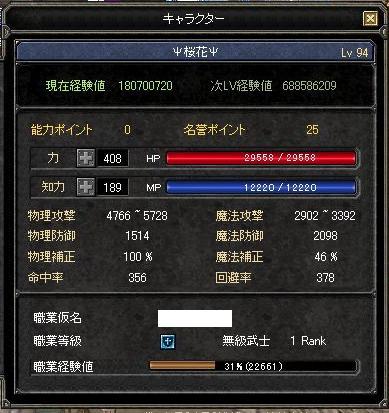 SRO[2008-06-24 00-45-39]_35