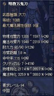 SRO[2008-06-29 16-31-05]_13