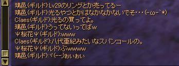 SRO[2008-07-12 22-18-32]_51