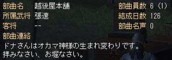 20080731ドナさん……!?