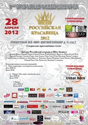 ミス ロシアコンテスト2012 ポスター2
