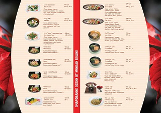 New Menu Sep 2008