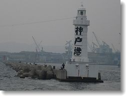 お~神戸港