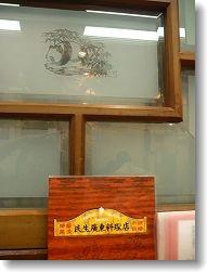 広東料理♪