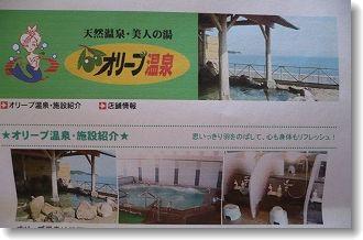 オリーブ温泉♪
