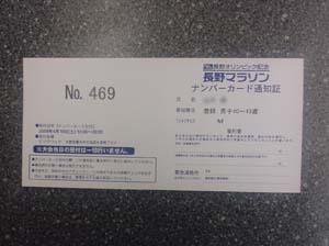 2008nagano469