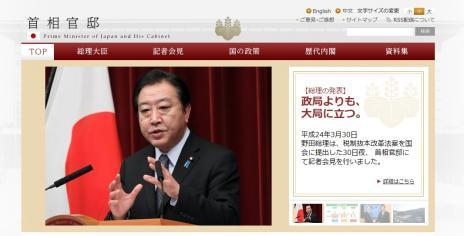 首相官邸ホームページ、4500万円かけリニューアル