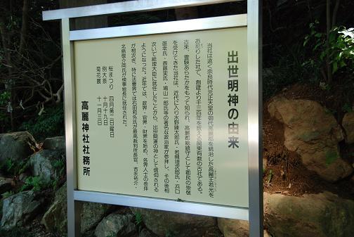 高麗神社4