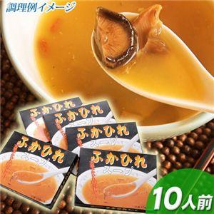 那智勝浦近海 天然吉切鮫 『ふかひれスープ』【5箱10人前】