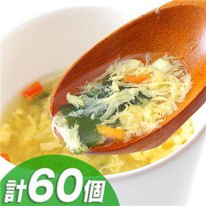 フリーズドライうす塩玉子スープ