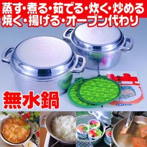 手作りの万能鍋、無水鍋