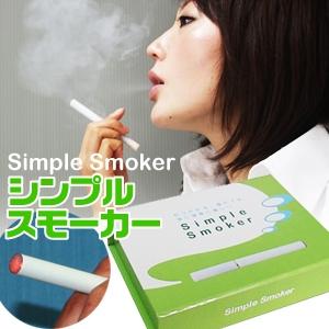 「Simple Smoker(シンプルスモーカー)」