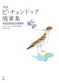 対訳 ピ・チョンドゥク随筆集 (名作文学で学ぶ韓国語シリーズ)