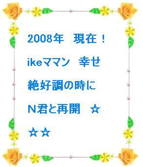 ikeママン 2008