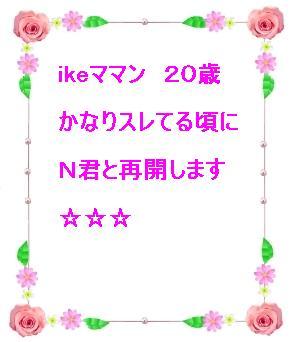 ikeママン20