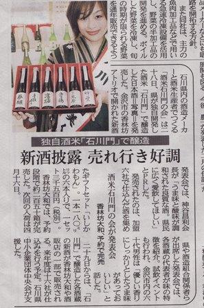 3-29 sake