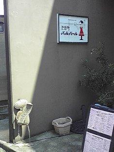 baruba-ru kaeru