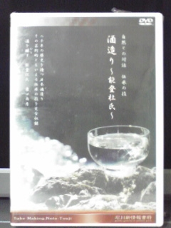 DVD nototouzi