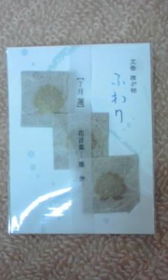 humikou.jpg