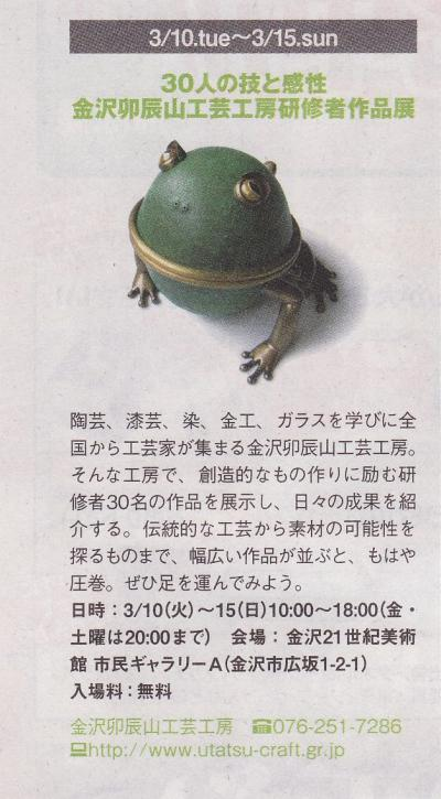 sakuhinten2_convert_20090315162004.jpg