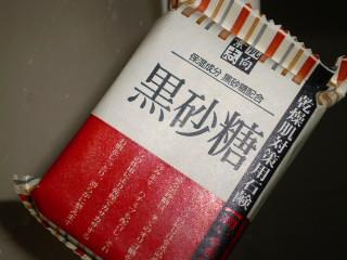 黒砂糖石鹸Ⅰ