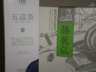 五巡茶&勝龍仙