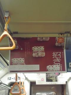 地下鉄中吊り 今戸焼招き猫
