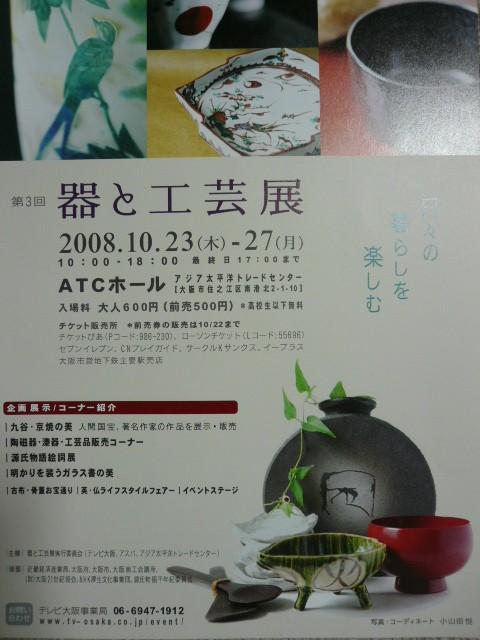 器と工芸展