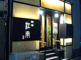 江南 柳橋店