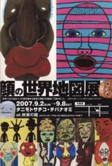タニモトサチコ・チバナオミ 顔の世界地図展 パンフより