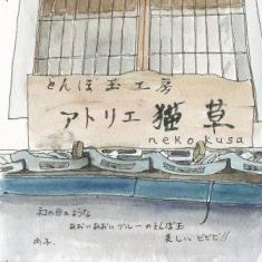 とんぼ玉工房アトリエ猫草