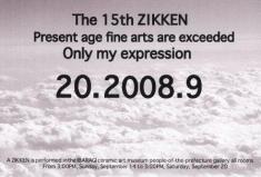 ZIKKEN展2008DM1