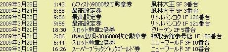 20090325233444.jpg