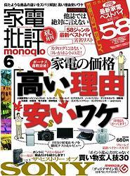 家電批評monoqlo vol.6