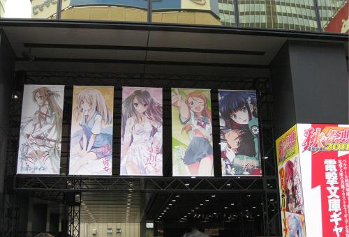 電撃文庫 秋の祭典2011
