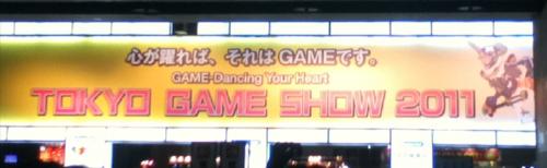 これが、今回の入場口だ! 心が躍る・・・身体は踊る?今流行りのダンスゲームですね!