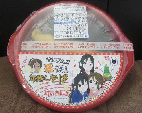 オ○ク専用TS (Toshikoshi Soba)