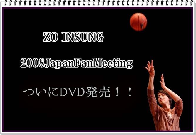 DVD発売
