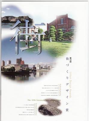 徳島市街づくりデザイン賞作品集